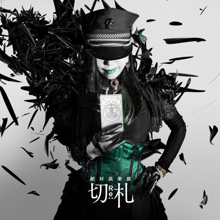 Zettai Club - Kirifuda EP Cover